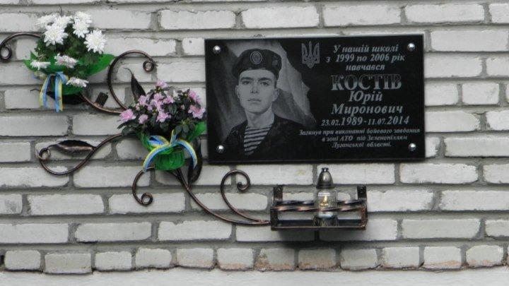 с. Старичi. Вiдкриття меморiальної дошки загиблому в АТО Юрiю Костiву.