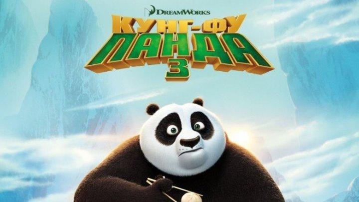 Мультфильм Кунг-фу Панда 3 HD