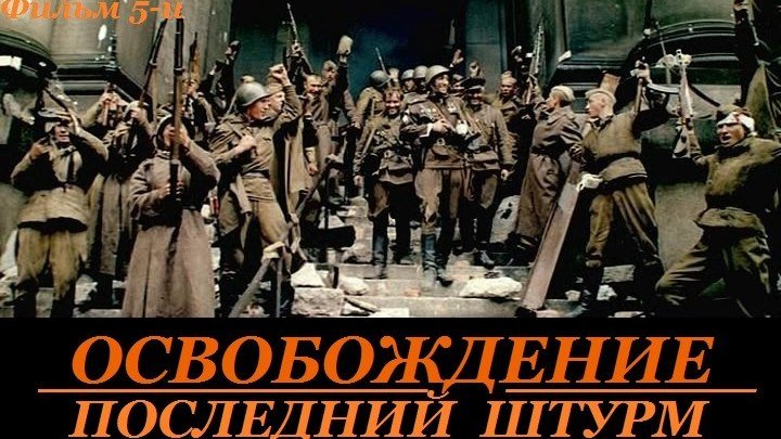 ОСВОБОЖДЕНИЕ - Фильм 5-й - Последний штурм (Военный СССР-1971г.) Х.Ф.