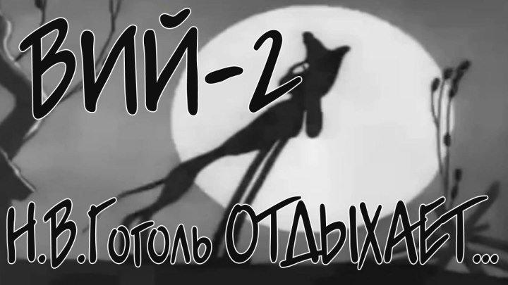 ВИЙ-2