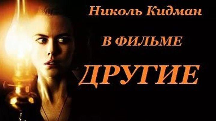 ДРУГИЕ (Ужасы-Триллер-Драма США-Испания-Франция-Италия-2001г.) Х.Ф.