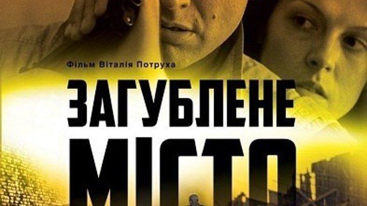 Загублене місто. 2015 Фантастика Драма Украина