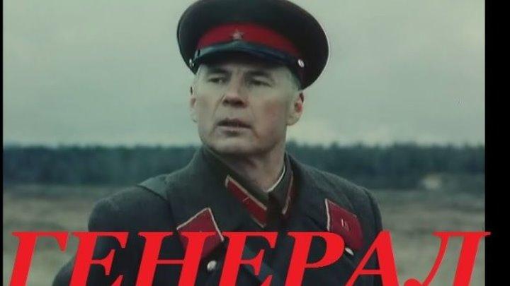 ГЕНЕРАЛ (Военный-Драма-Биография-История Россия-1992г.) Х.Ф.