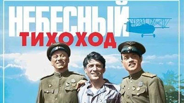 НЕБЕСНЫЙ ТИХОХОД (Комедия-Военный СССР-1945г.) Х.Ф.