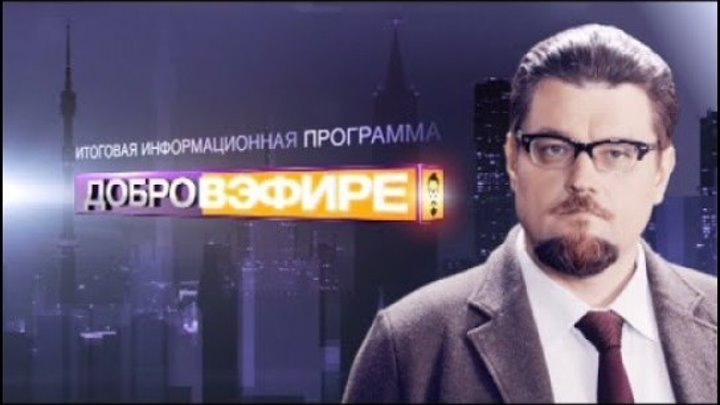 Добров в эфире (22.01.2017) © НОВОСТИ РЕН ТВ