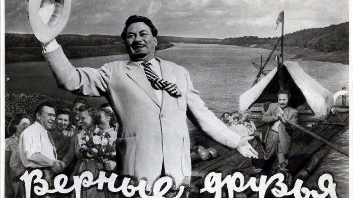 ВЕРНЫЕ ДРУЗЬЯ (Комедия-Мелодрама СССР-1954г.) Х.Ф.