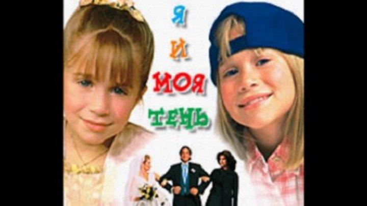 Двое: Я и моя тень (перевод Андрей Гаврилов) VHS