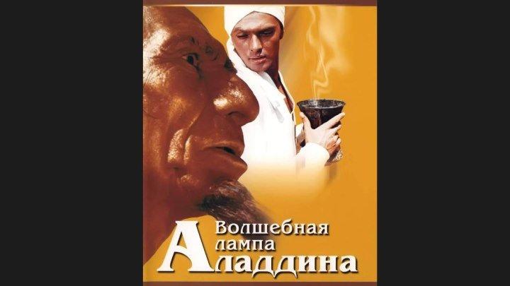 """Волшебная лампа Аладдина"" _ (1966) Сказка,комедия. HD 1080p."