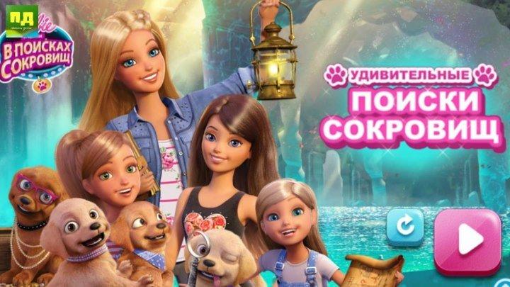 Барби и щенки в поисках сокровищ 2015. Мультфильм