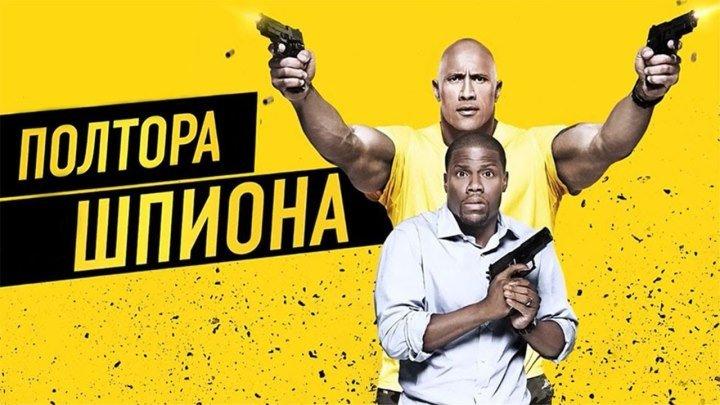 Полтора шпиона - Русский трейлер 2016 комедия, экшн