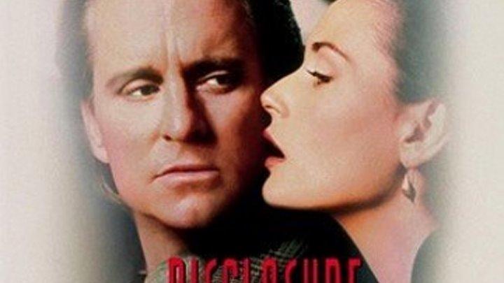 Разоблачение 1994г.,(англ. Disclosure)—триллер режиссёра Барри Левинсона.Лента основана на одноименном романе Майкла Крайтона.Главные роли в фильме исполнили Майкл Дуглас и Деми Мур.