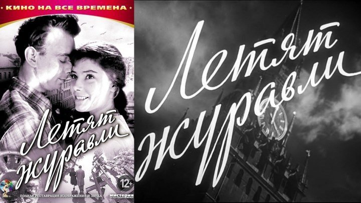 ЛЕТЯТ ЖУРАВЛИ (Военный-Драма-Мелодрама СССР-1957г.) Х.Ф.