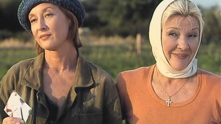 Любить по-русски-2, 1996