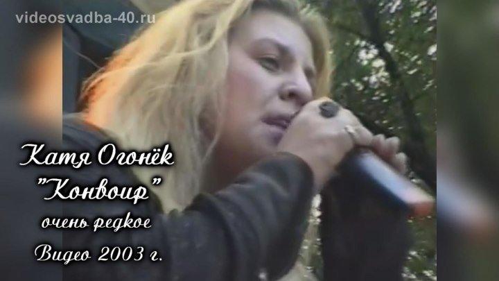 Катя Огонёк - Конвоир / 2003 / очень редкое Видео!!!