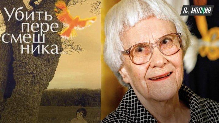 Умерла автор книги «Убить пересмешника» писательница Харпер Ли