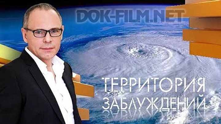 Территория заблуждений с Игорем Прокопенко 20.02.2016 - DOK-FILM.NET