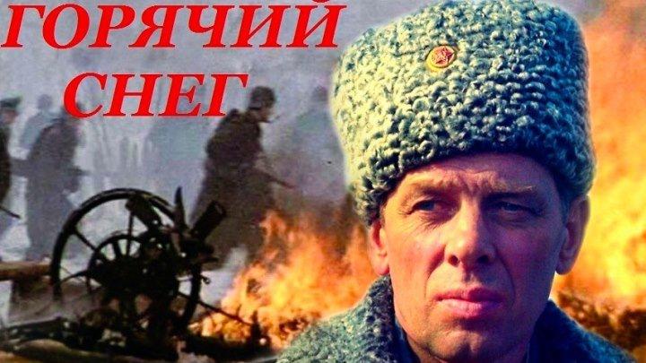 ГОРЯЧИЙ СНЕГ (Военный-Драма СССР-1972г.) Х.Ф.