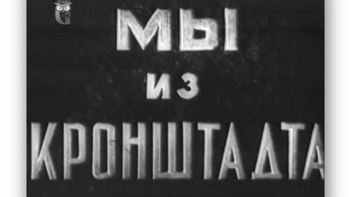 Мы из Кронштадта. 1936 год.