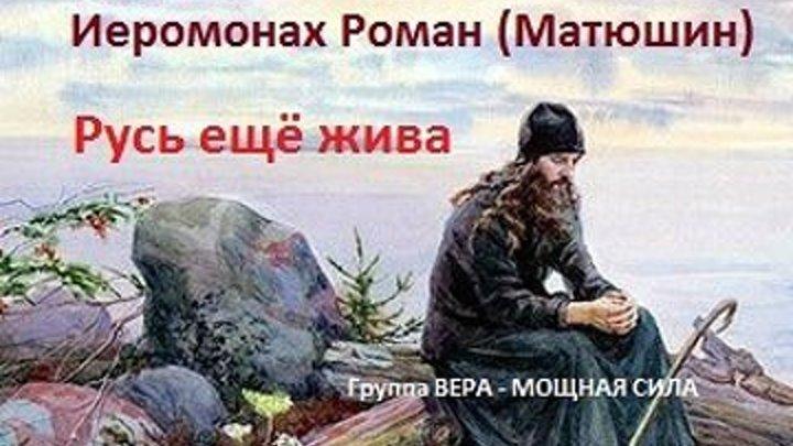 Фильм) РУСЬ ЕЩЁ ЖИВА)