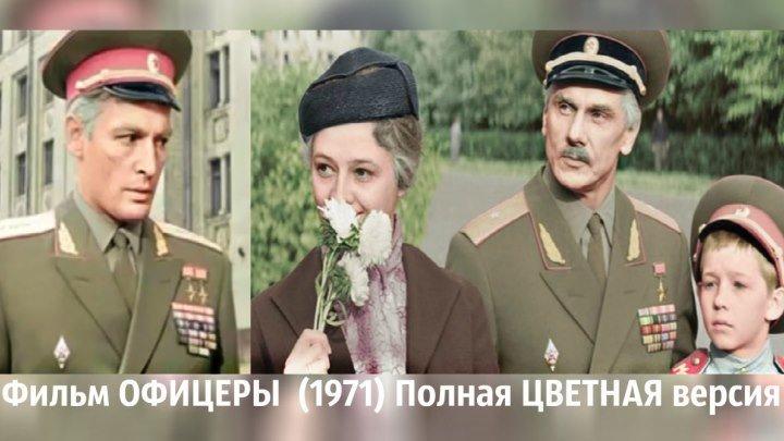 Фильм ОФИЦЕРЫ (1971) Полная ЦВЕТНАЯ версия