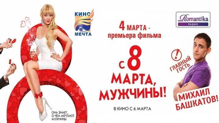 C 8 MAPTA MУЖИKИ 2014 HD+