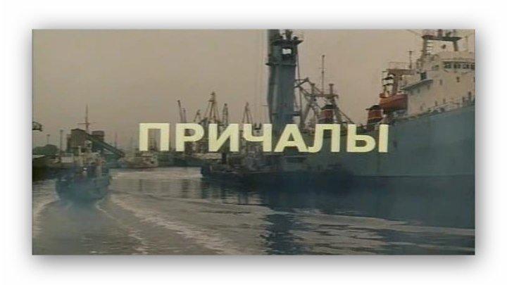 Причалы. 1987 год.