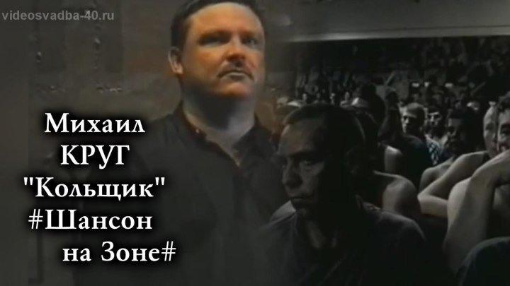 Михаил Круг - Кольщик / Шансон на Зоне