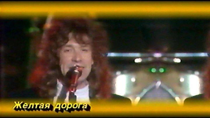 """В.Кузьмин и гр. """"Динамик"""" - """"Желтая дорога"""" 1991."""