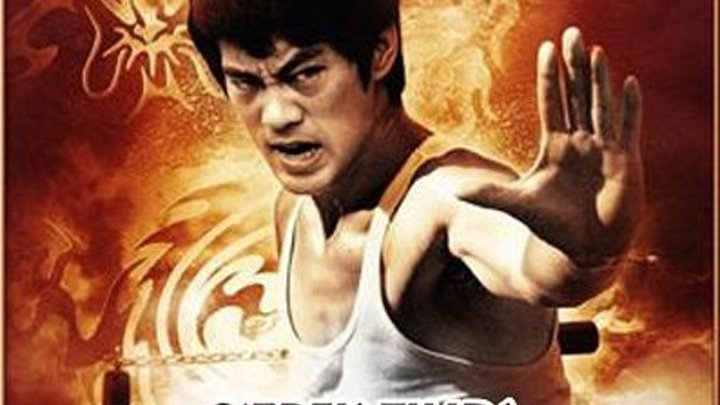 Bruce Lee Haqida Afsona (O'zbek Tilida)