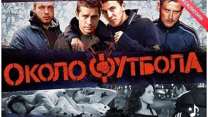 околофутбола(2013) 720p КРИМИНАЛ