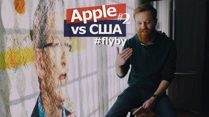 Apple против ФБР - ответ Тима Кука! #flyby