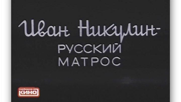 Иван Никулин - русский матрос. 1944 год.