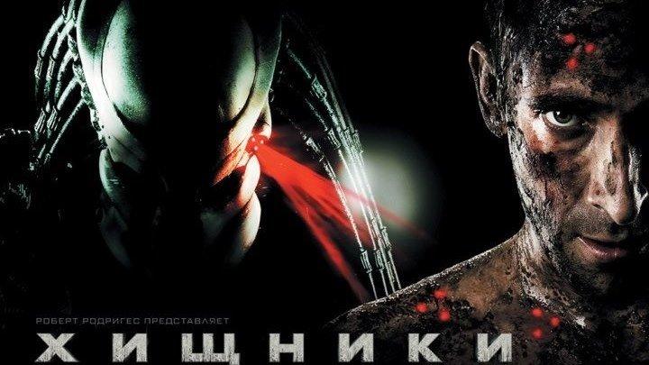Хищники (2010), фантастика, боевик