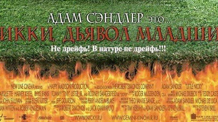 Никки, дьявол - младший (2000) Канал Адам Сэндлер
