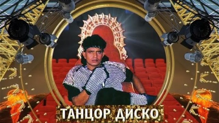 """Танцор диско"" _ (1982) Мелодрама,боевик,музыка. ""Классика Индийского кино."""