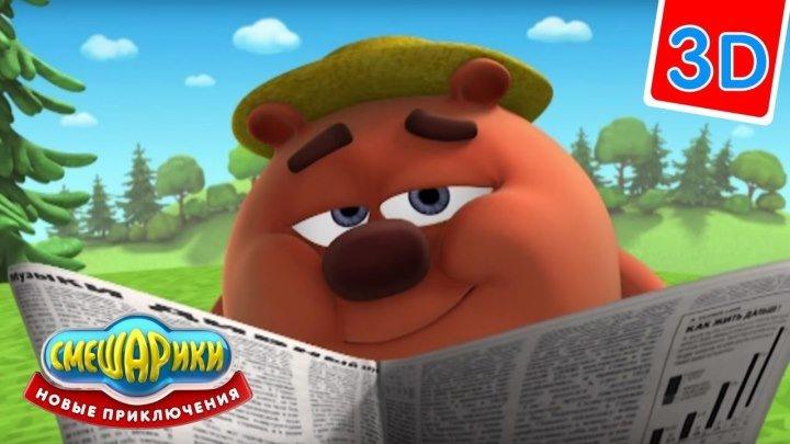 Мультфильм Смешарики 3D - Новые приключения - Кто смеется последним