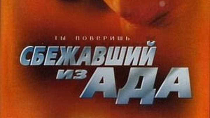 Сбежавший из ада / Escape From Hell (2000)