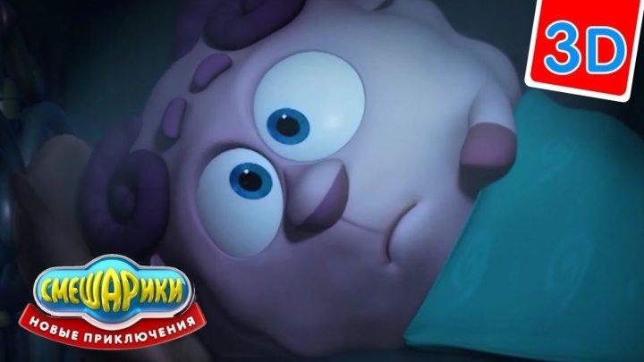 Мультфильм Смешарики 3D - Новые Приключения - Я завтрашний, я вчерашний