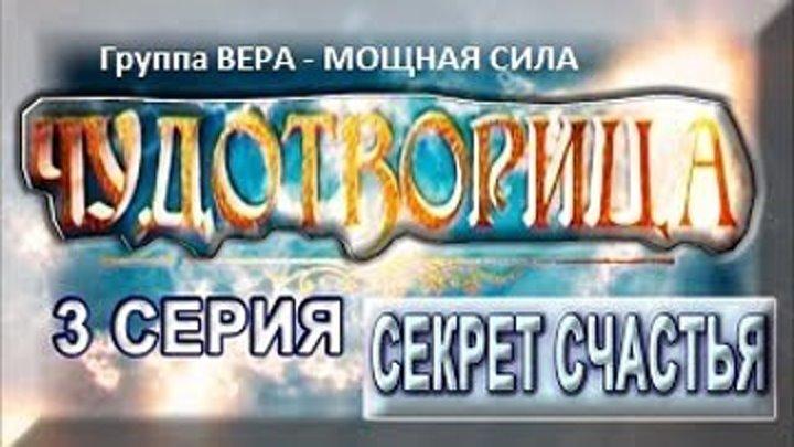 Чудотворица (Матрона) - 3 Серия - Секрет счастья - чудотворица 2015