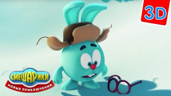 Мультфильм Смешарики 3D - Новые Приключения - Непрощенный