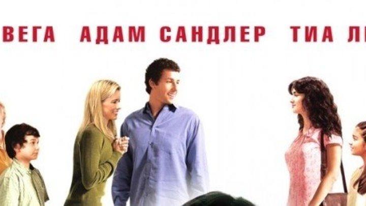 Испанский-английский (2004) Канал Адам Сэндлер