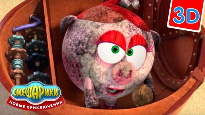 Мультфильм Смешарики 3D - Новые Приключения - Кибернюша