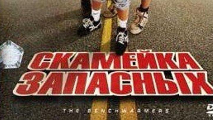 Скамейка запасных (2006) Канал Адам Сэндлер