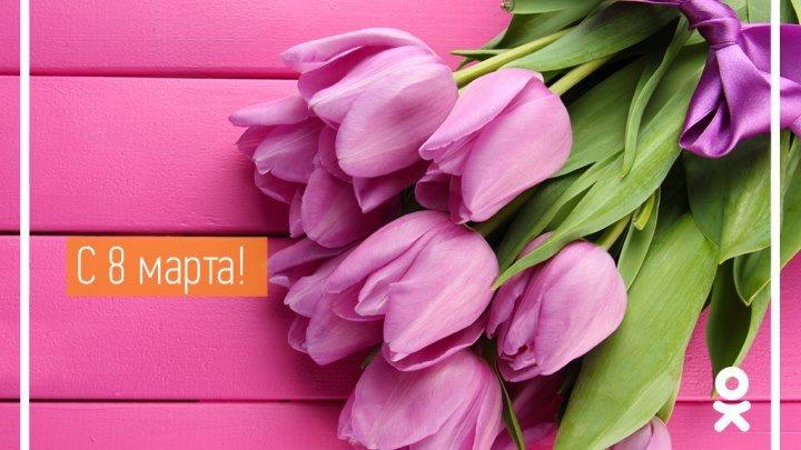 Одноклассники поздравляют всех женщин с 8 марта!