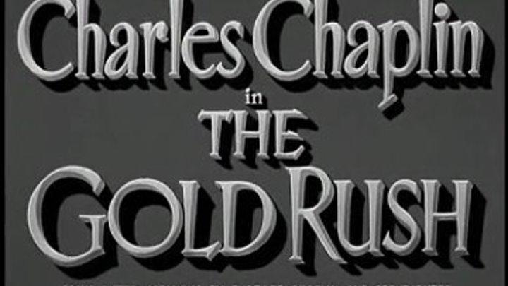 """"""" Золотая Лихорадка """" ( Чарли Чаплин ) 1925"""