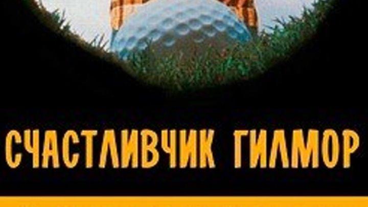Счастливчик Гилмор (1996) Канал Адам Сэндлер