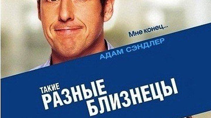 Такие разные близнецы (2011 год) Канал Адам Сэндлер