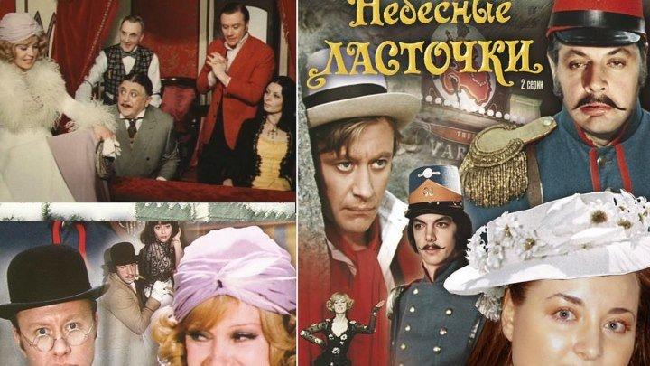 """""""Небесные ласточки"""" _ (1976) Драма,комедия,музыка. Серии 1-2."""