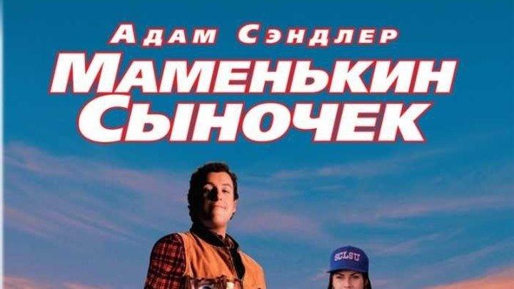 Водонос Маменькин сыночек (1998 год) Канал Адам Сэндлер