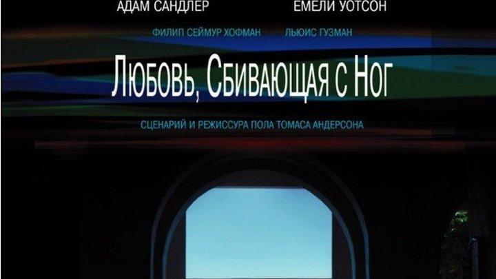 Любовь, сбивающая с ног (2002) Канал Адам Сэндлер